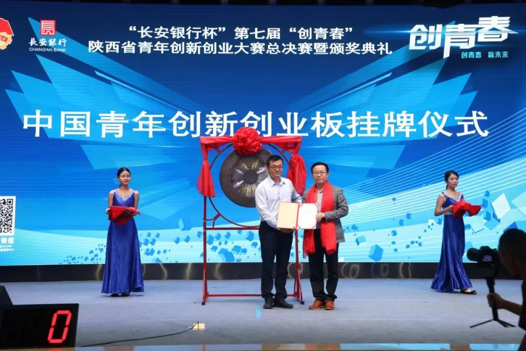 木牛盒子挂牌中国青年创新创业板!